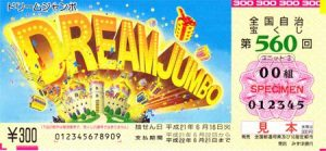 dream2009